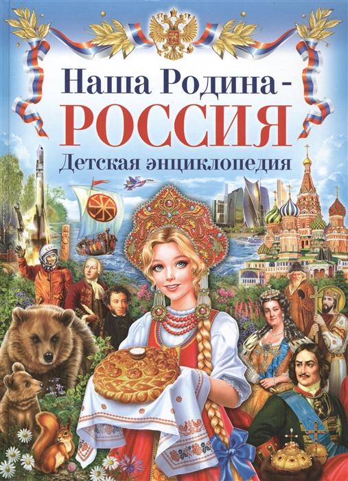 цены Гриценко Е. Наша Родина - Россия Детская энциклопедия