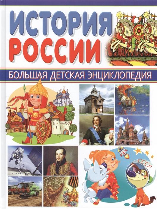 Гриценко Е. История России Большая детская энциклопедия цена в Москве и Питере