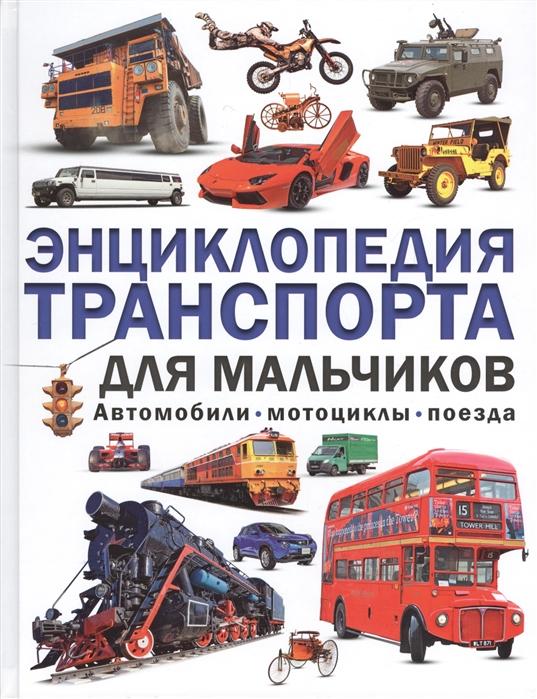 цена на Кокорин А. Энциклопедия транспорта для мальчиков Автомобили мотоциклы поезда