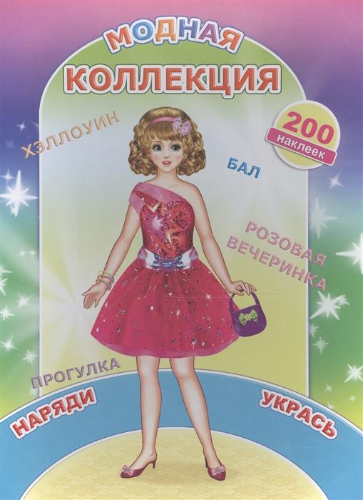 Книжка с наклейками Модная коллекция