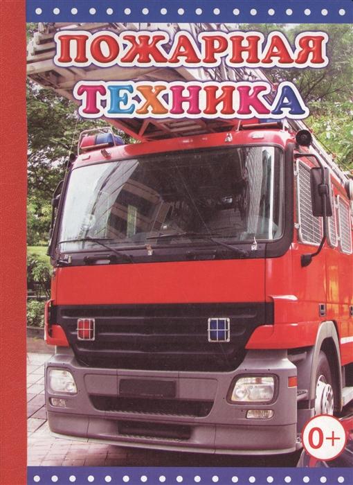 цена на Чистякова М. Пожарная техника