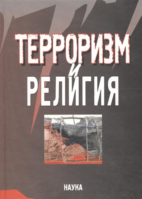 Кудрявцев В. (ред.) Терроризм и религия телефонный терроризм в россии
