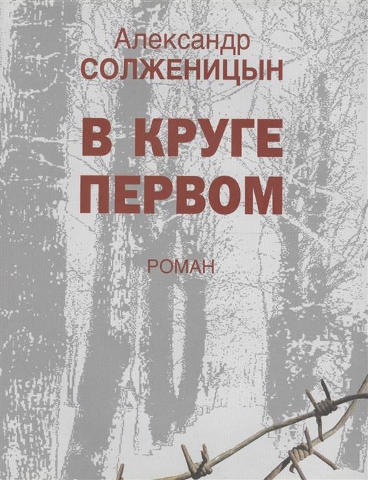 Солженицын А. В круге первом Роман в круге первом