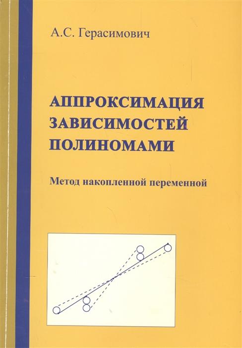 Аппроксимация зависимостей полиномами Метод накопленной переменной
