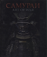 Самураи. Искусство войны. Интрерактивный выставочный проект