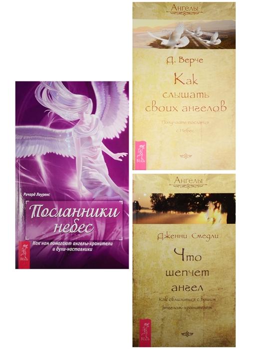Посланник небес Как слышать ангелов Что шепчет ангел 0569 комплект из 3 книг