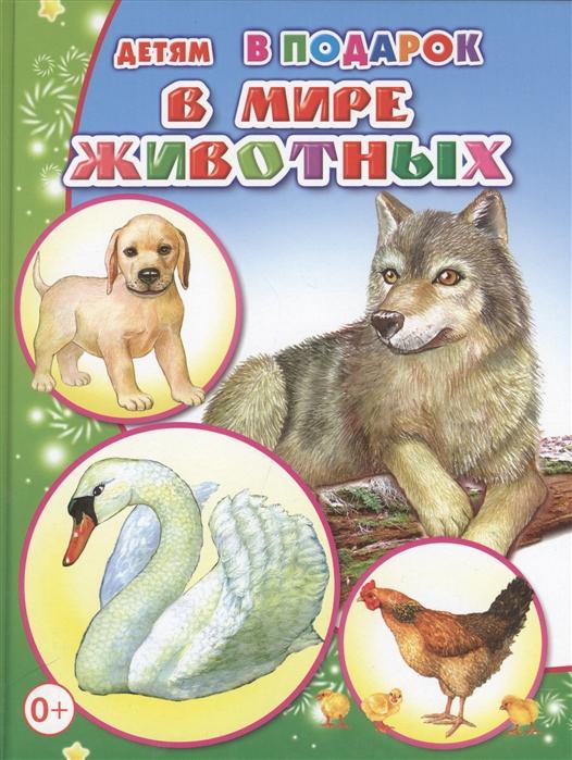 Купить В мире животных, Леда, Первые энциклопедии для малышей (0-6 л.)