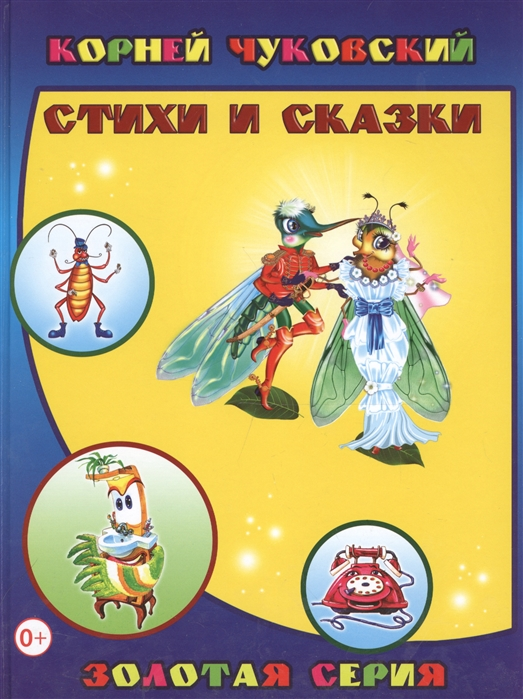 Чуковский К. Стихи и сказки цена