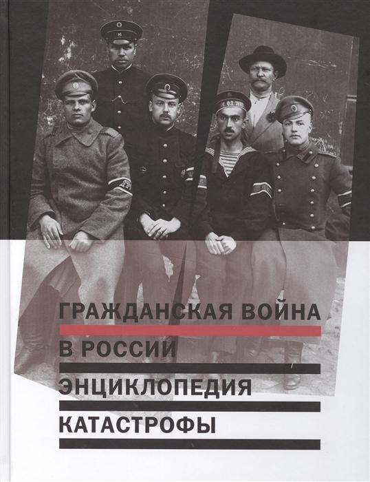 Михалков Н. Гражданская война в России Энциклопедия катастрофы