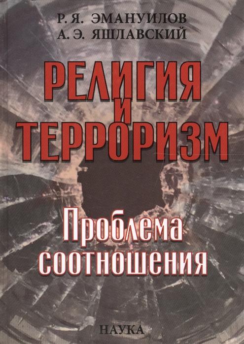 Эмануилов Р., Яшлавский А. Религия и терроризм Проблема соотношения терроризм и религия