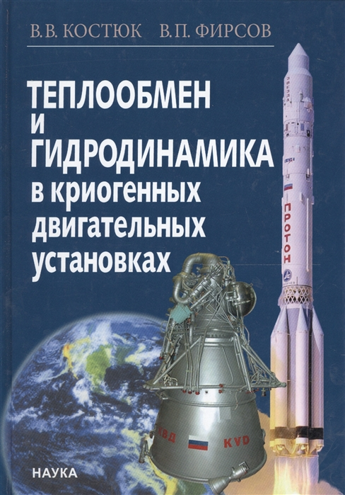 Костюк В., Фирсов В. Теплообмен и гидродинамика в криогенных двигательных установках цена