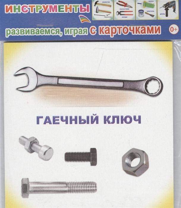Обучающие карточки Инструменты