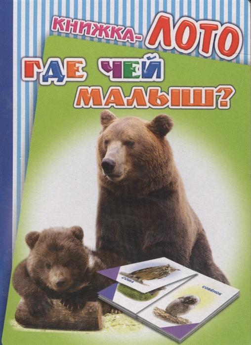 Книжка-лото Где чей малыш ид леда книжка лото кем быть