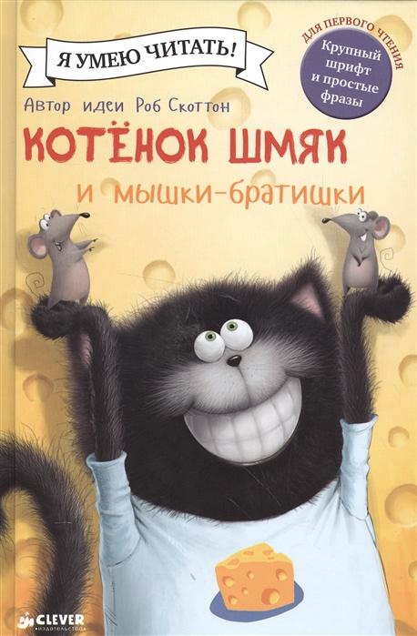 Скоттон Р., Ресник Ж. Котенок Шмяк и мышки-братишки ж р спутники