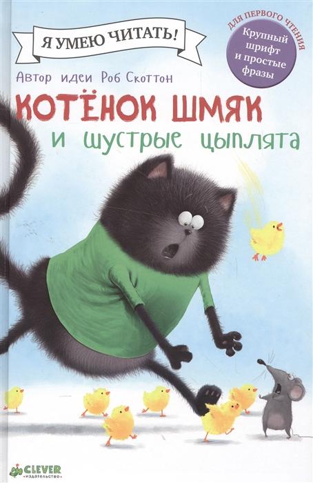Дрисколл Л. Котенок Шмяк и шустрые цыплята крис стратен котенок шмяк пой не бойся