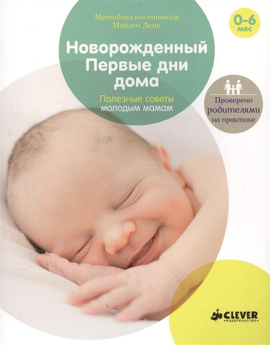 Дени М. Новорожденный Первые дни дома Полезные советы молодым мамам цены