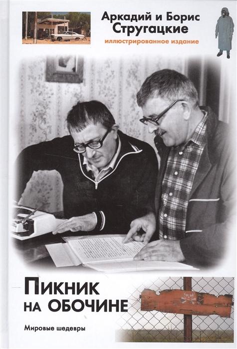 купить Стругацкий А., Стругацкий Б. Пикник на обочине по цене 411 рублей