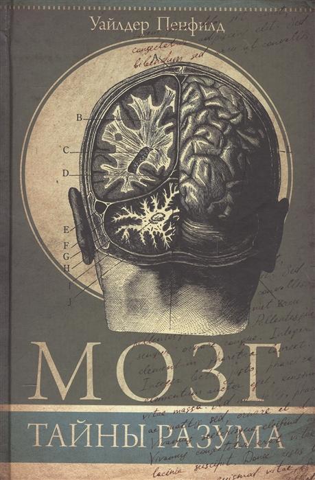 Пенфилд У. Мозг Тайны науки