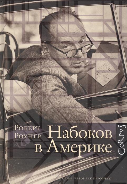 Роупер Р. Набоков в Америке По дороге к Лолите цена