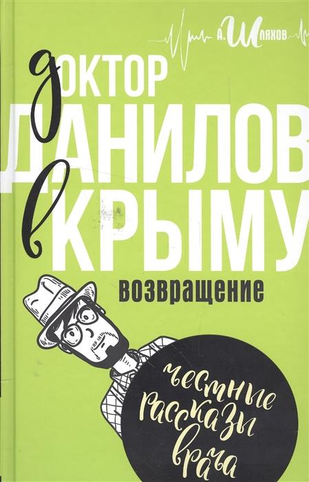 Шляхов А. Доктор Данилов в Крыму Возвращение шляхов а география на пальцах