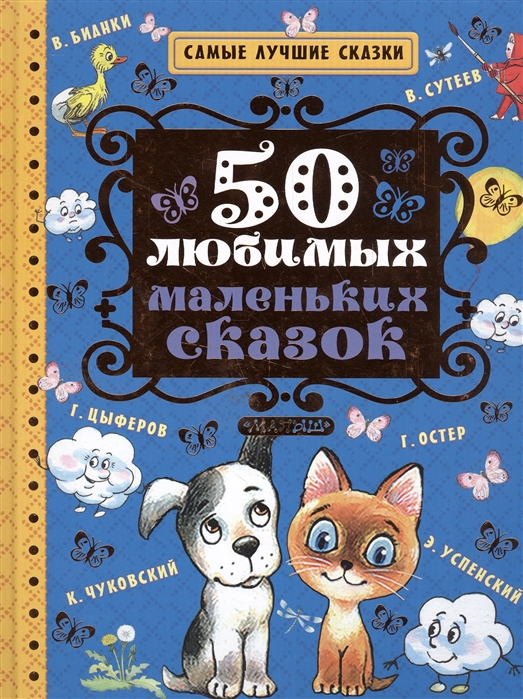Бианки В., Сутеев В., Цыферов Г. И др. 50 любимых маленьких сказок аст сутеев в г