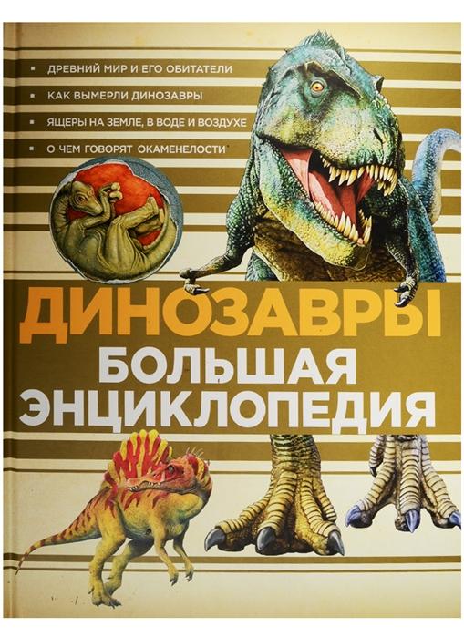 Обручев В. (отв. ред.) Динозавры Большая энциклопедия