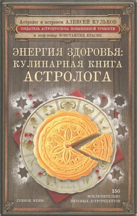 Кульков А., Красик К. Энергия здоровья кулинарная книга астролога