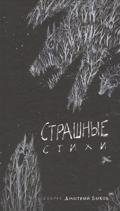 Фото - Быков Д. (сост.) Страшные стихи быков д жд