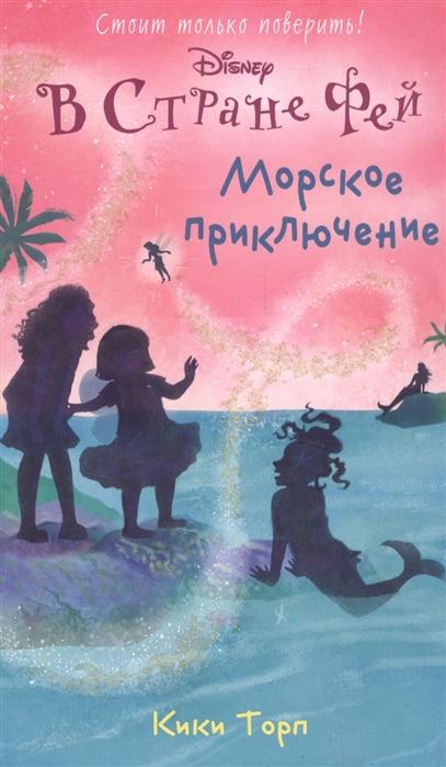 Торп К. Морское приключение