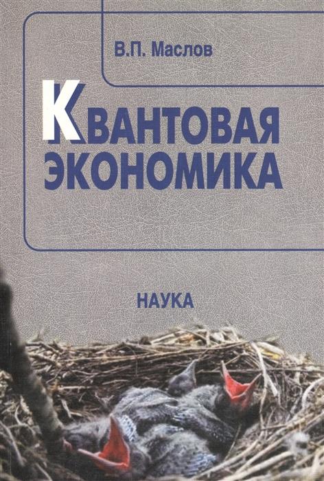 Фото - Маслов В. Квантовая экономика фёдор маслов маслов майские страсти
