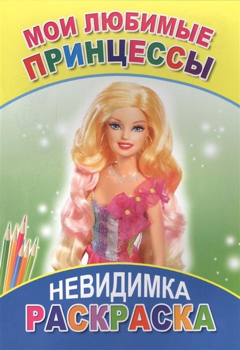 цены Раскраска-невидимка Мои любимые принцессы