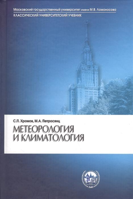 Хромов С., Петросянц М. Метеорология и климатология цена