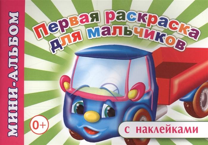 Мини-альбом с наклейками Первая раскраска для мальчиков первая книжка с наклейками для мальчиков