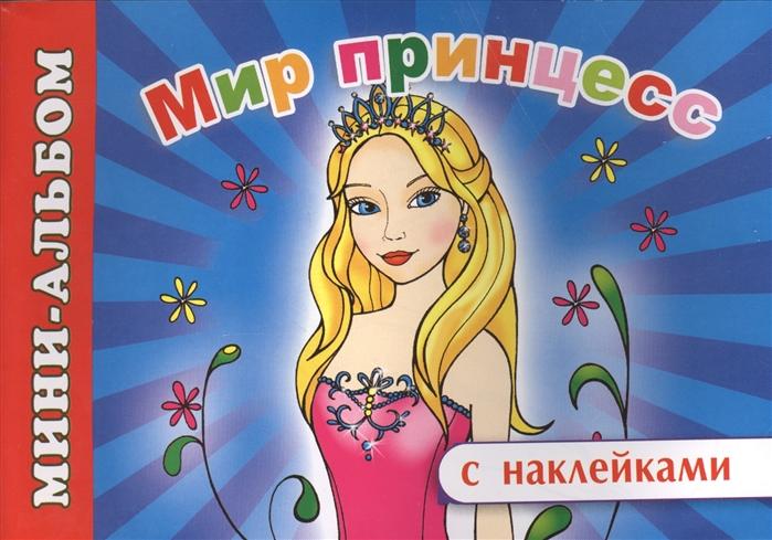 Мини-альбом с наклейками Мир принцесс