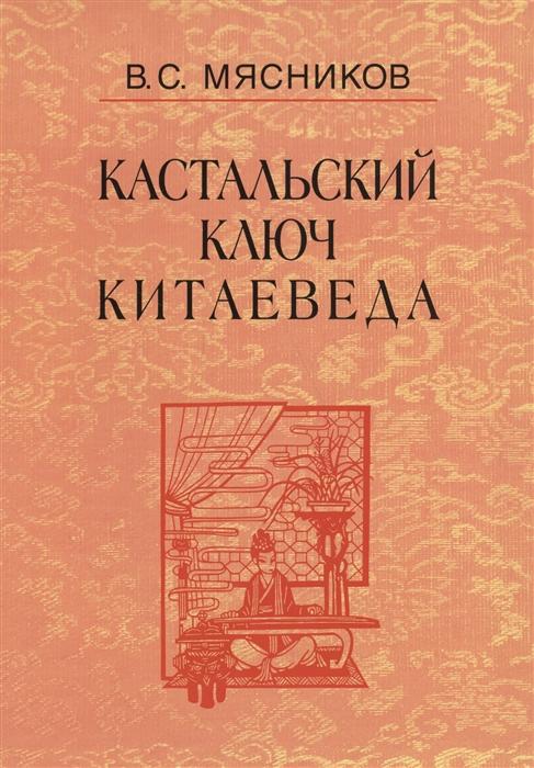 Мясников В. Кастальский ключ китаеведа Сочинения В семи томах Том 7 Китайская рапсодия цена