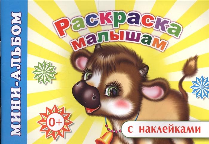 Мини-альбом с наклейками Раскраска малышам