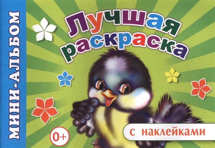 Мини-альбом с наклейками Лучшая раскраска альбом с наклейками 1 попугай