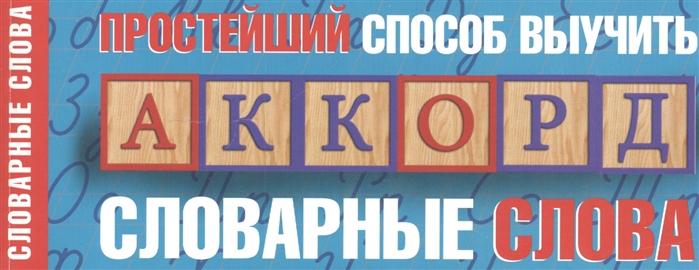Окошкина Е. (ред.) Простейший способ выучить словарные слова казан с крышкой 4 5 л kukmara к45