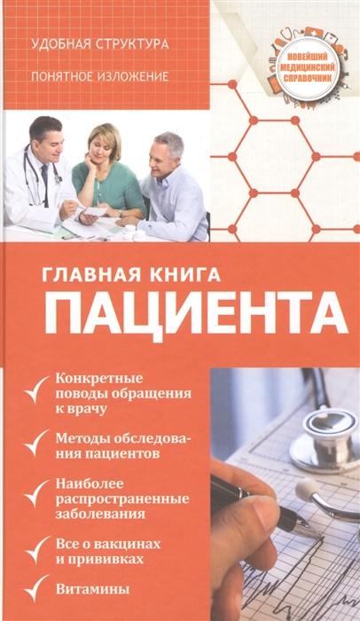 Анваер А. Главная книга пациента