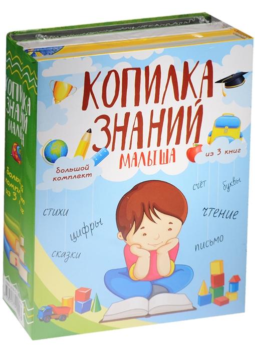 Копилка знаний малыша Большой комплект из 3 книг комплект из 3-х книг цена