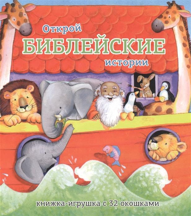 Фото - Гайл Дж. (худ.) Открой Библейские истории Книжка-игрушка с 32 окошками боголюбова о худ насекомые книжка игрушка