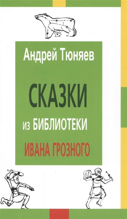 Сказки из библиотеки Ивана Грозного Белые альвы