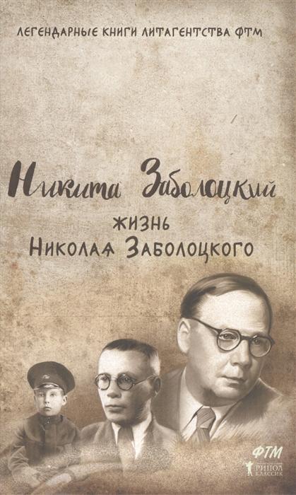 Заболоцкий Н. Жизнь Николая Заболоцкого цена