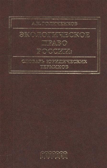 Голиченков А. Экологическое право России Словарь юридических терминов