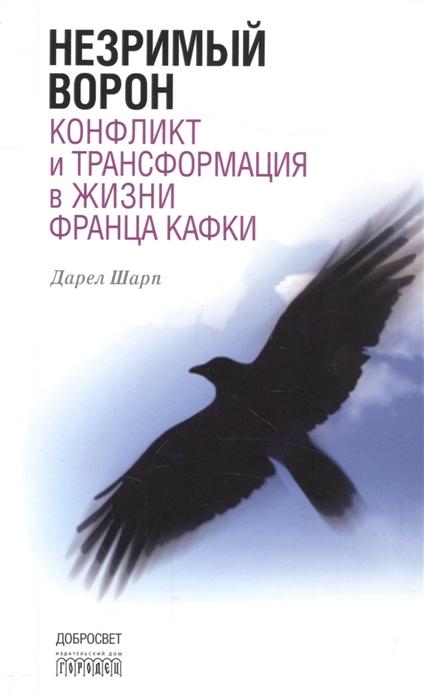 Шарп Д. Незримый ворон Конфликт и трансформация в жизни Франца Кафки