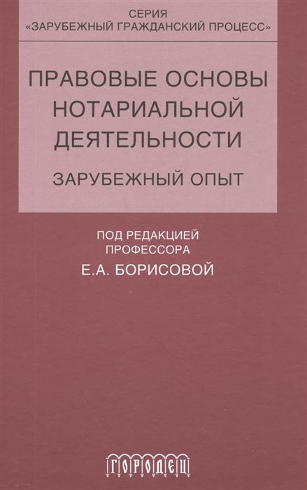 Борисова Е. (ред.) Правовые основы нотариальной деятельности Зарубежный опыт