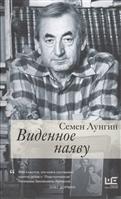 Виденное наяву АСТ. Лунгин С. ISBN: 9785170989942