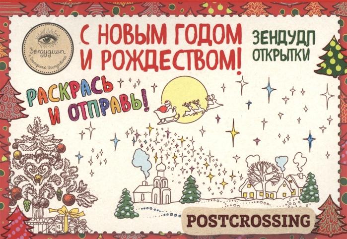 Иолтуховская Е. Зендудл-открытки к Новому году и Рождеству Happy postcrossing цена 2017