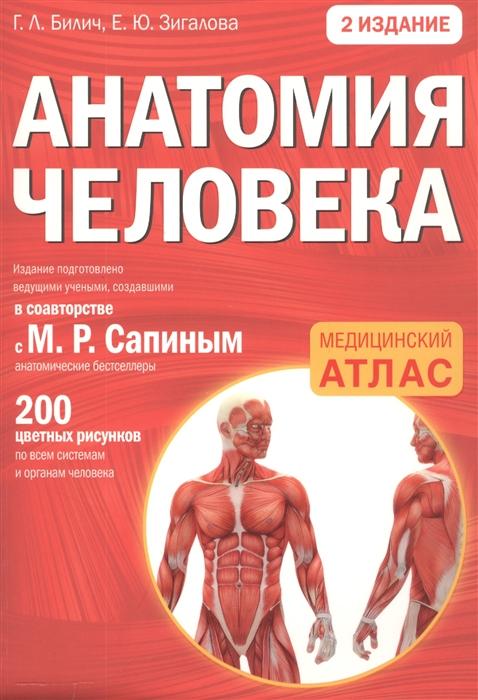 Билич Г., Зигалова Е. Анатомия человека