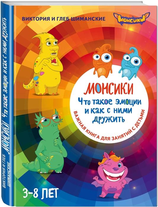 Шиманская В., Шиманский Г. Монсики Что такое эмоции и как с ними дружить Важная книга для занятий с детьми
